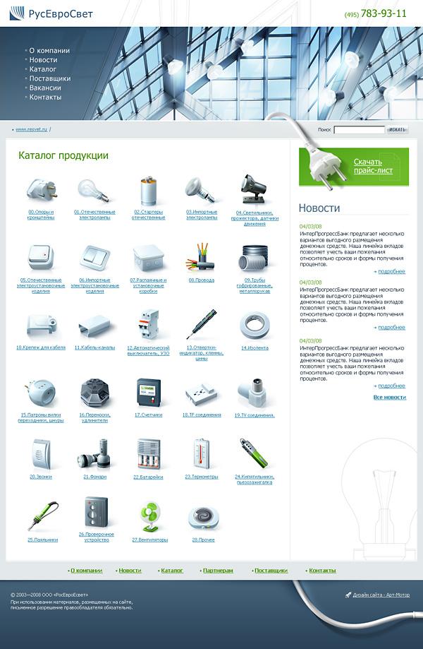 Разработка корпоративного сайта «РусЕвроСвет» - лидера на рынке электротехники и электрооборудования