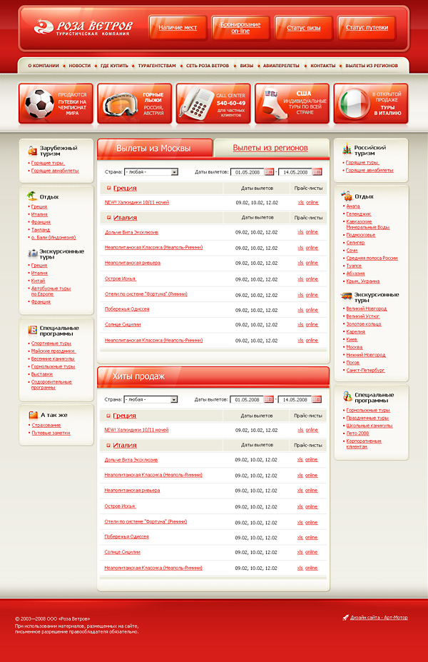 Дизайн сайта туристической компании (туроператора) «Роза Ветров»