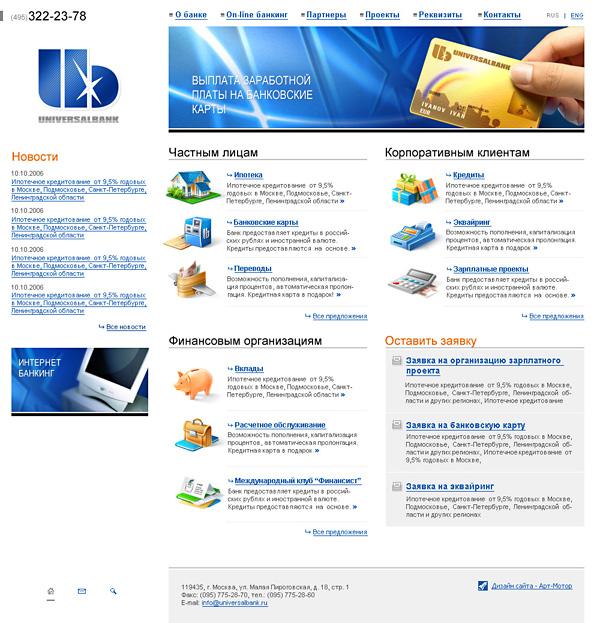 Дизайн корпоративного сайта коммерческого банка «Универсалбанк»
