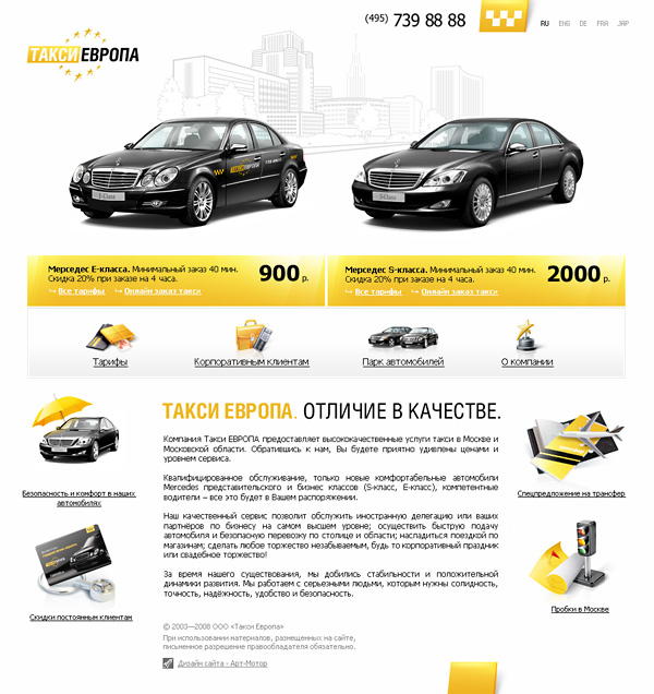 Дизайн сайта для такси бизнес-класса Такси-Европа