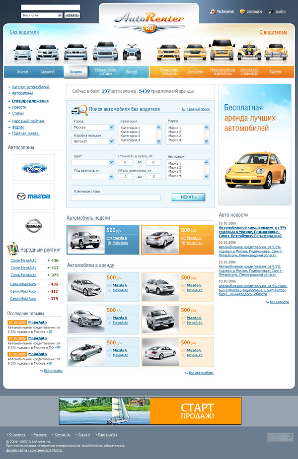 Дизайн автомобильного сайта AutoRenter.ru