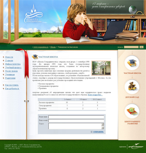Дизайн сайта Школы Сотрудничества