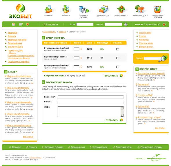 Разработка интернет-магазина ЭКОБЫТ