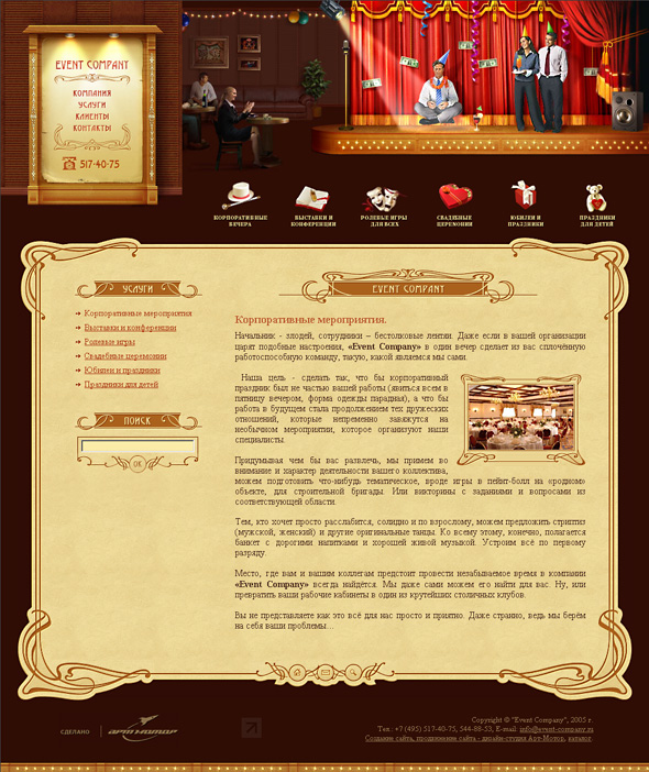 Корпоративный сайт Event Company