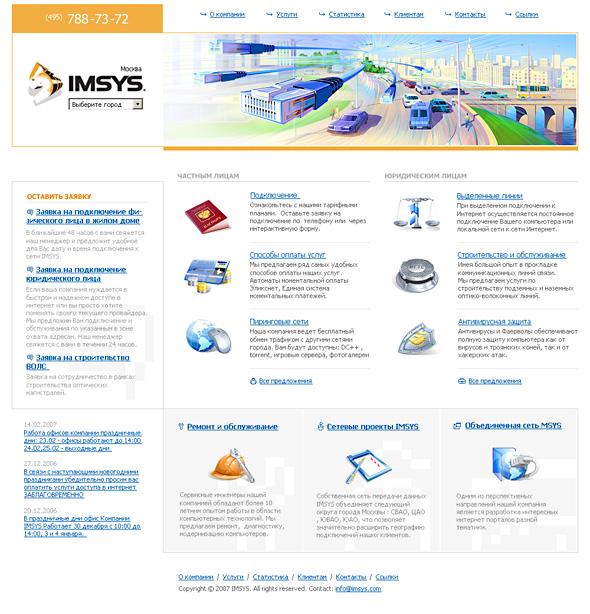 Дизайн корпоративного сайта IMSYS