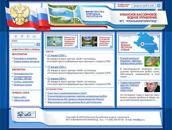 Дизайн сайта Кубанский центр мониторинга водных объектов