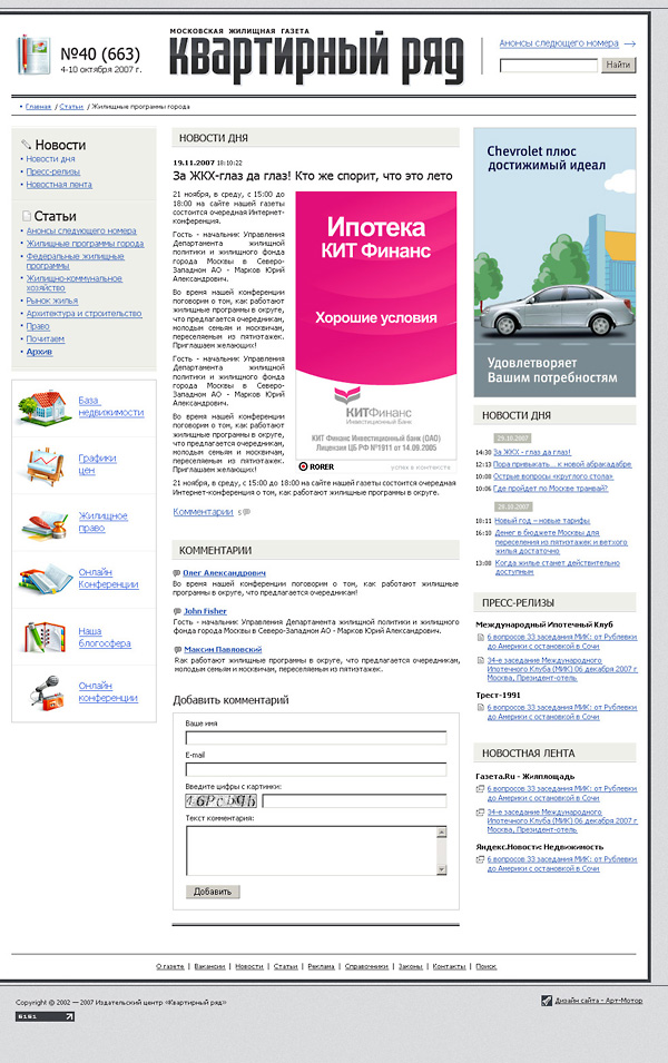 Дизайн интернет-сайта газеты Квартирный ряд