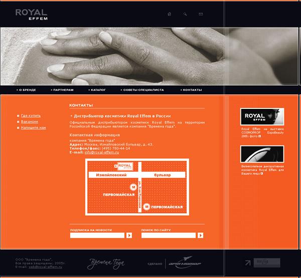 Разработка сайта косметического бренда Royal Effem