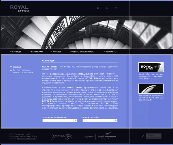 Разработка сайта косметической марки Royal Effem