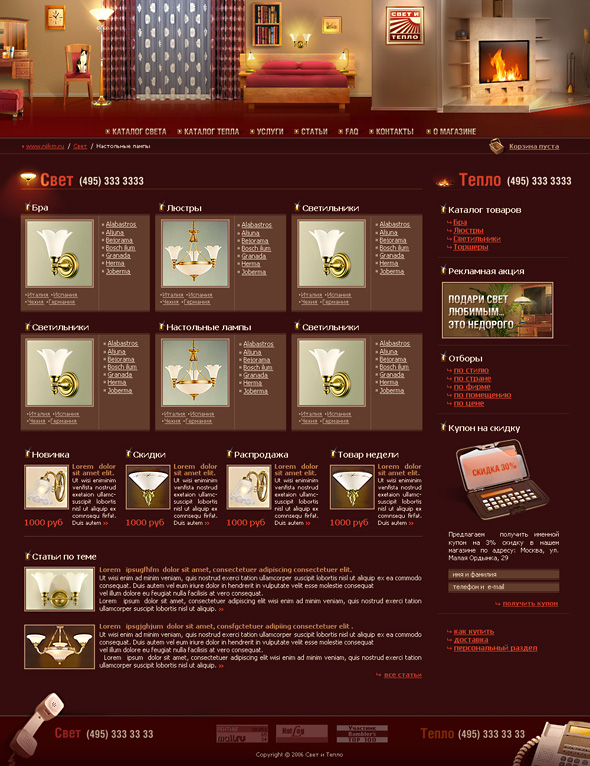 Разработка дизайна интернет-магазина СВЕТ И ТЕПЛО