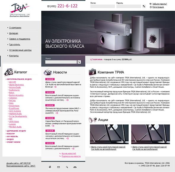 Дизайн сайта для крупного дистрибутора высококачественной аудио-видео техники.