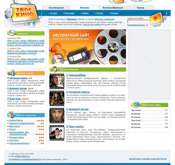 Дизайн интернет-портала  о кино