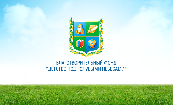 Разработка логотипа благотворительного фонда Детство под голубыми небесами