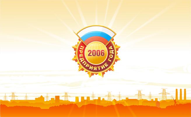 Разработка логотипа для премии Предприятие года