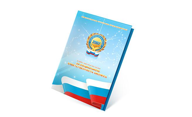Папка для бумаг. Всероссийская ежегодная Премия «За социальную ответственность бизнеса»